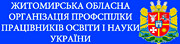 Житомирська обласна організація Профспілки працівників освіти і науки України